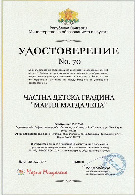 Удостоверение от Министерство на образованието детска градина София