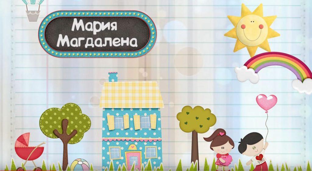 ЧДГ Мария Магдалена