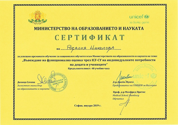 Сертификат от Unicef