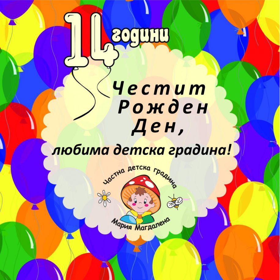 14 години Частна Детска Градина Мария Магдалена София